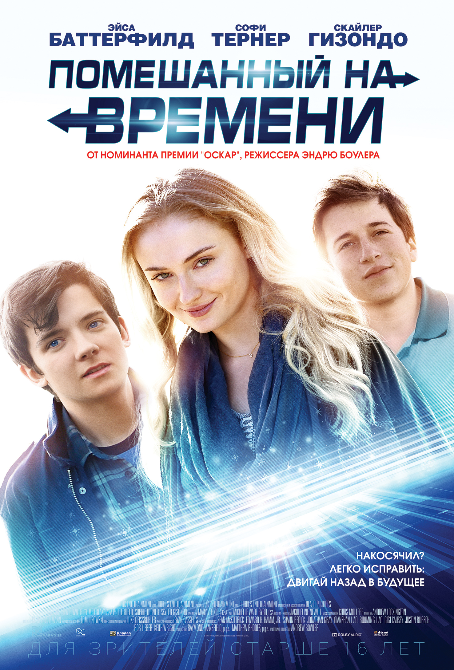 TIME FREAK POSTER_print