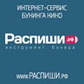 РАСПИШИ.РФ