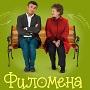 ФИЛОМЕНА