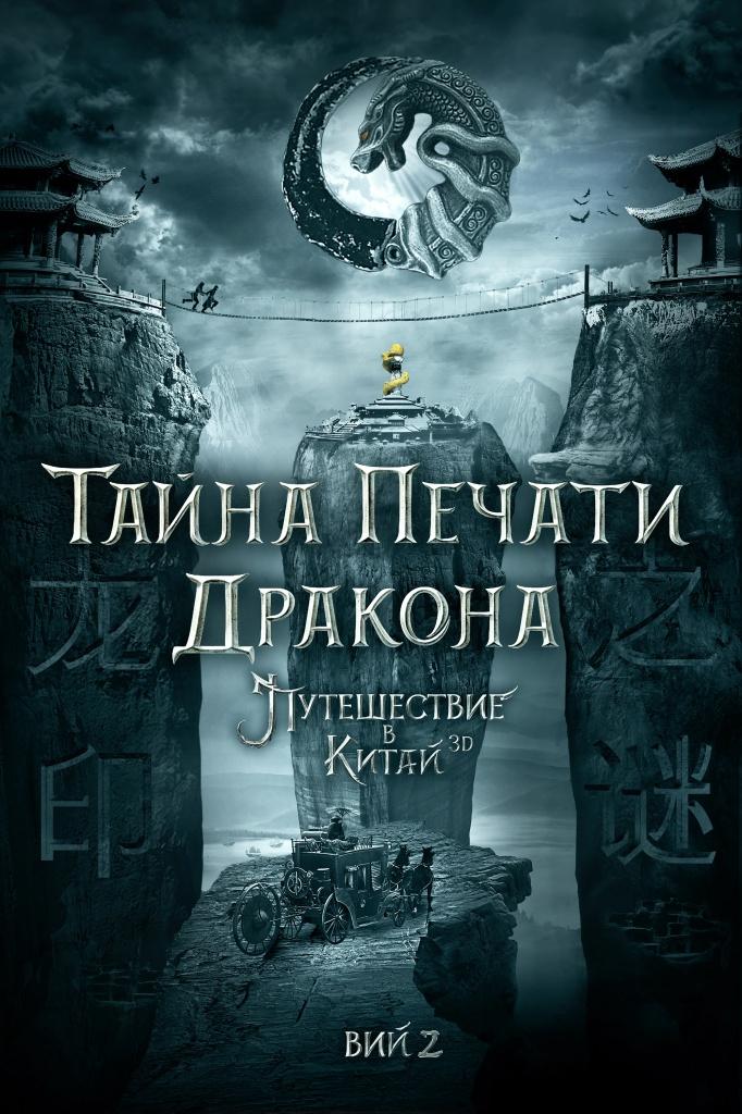 Постер к фильму ТАЙНА ПЕЧАТИ ДРАКОНА