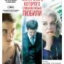 Опубликован локализованный постер к фильму МУЖЧИНА, КОТОРОГО СЛИШКОМ СИЛЬНО ЛЮБИЛИ (2 октября, P&I Films)