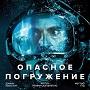 В прокат выходит фильм ОПАСНОЕ ПОГРУЖЕНИЕ (30 апреля, «Люксор»)