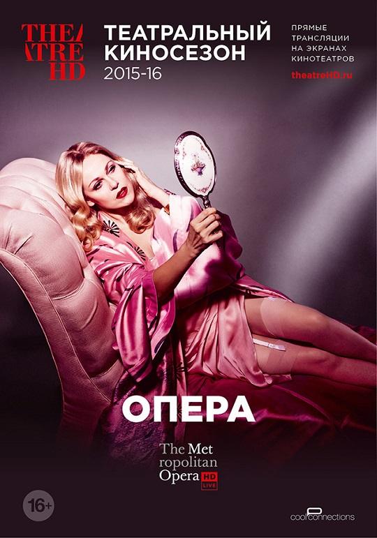 С успехом завершился 9-й сезон проекта Метрополитен Опера The Met: Live in HD