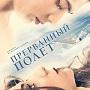 В прокат выходит фильм «ПРЕРВАННЫЙ ПОЛЕТ» (4 июня, «Грани Кино»)