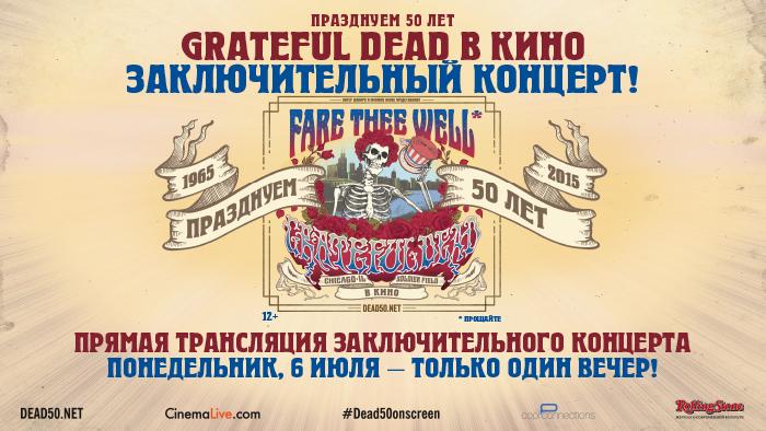 GREATEFUL DEAD в кино: заключительный концерт в честь празднования 50-летия группы!