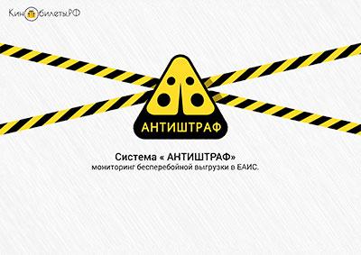 """""""Кинобилеты.РФ"""" представляют новую услугу «Антиштраф»"""