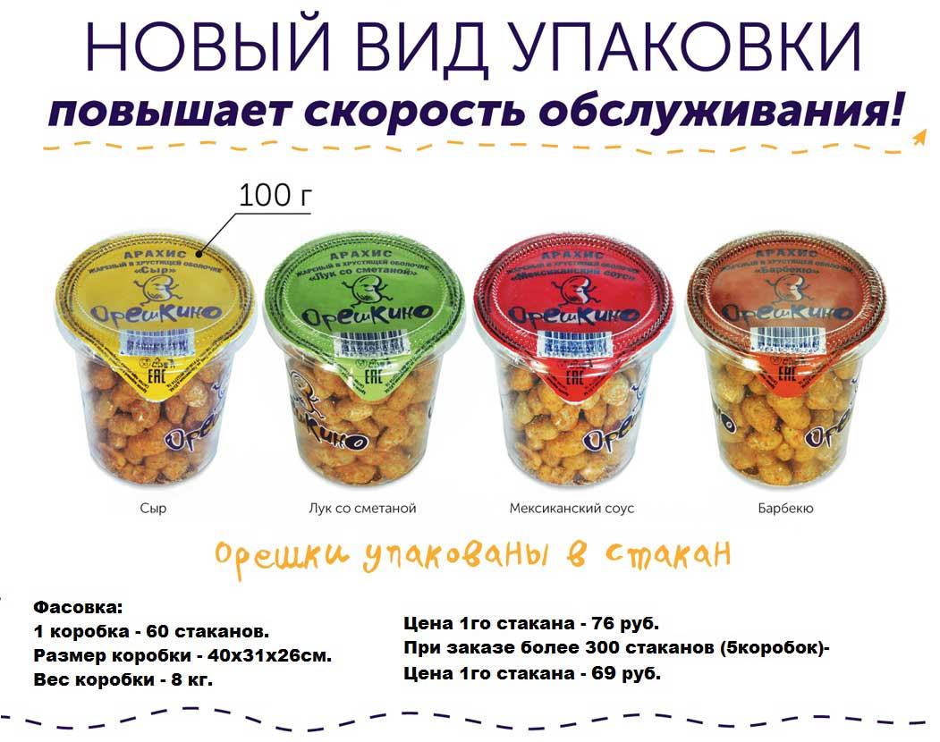 Прайс-орехов