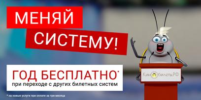 Кинобилеты РФ