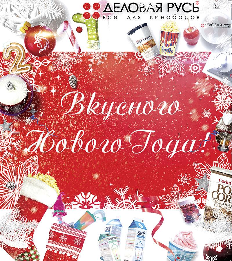 «Деловая Русь» поздравляет С Новым годом!