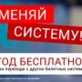 Время перемен с «Кинобилеты.РФ»!