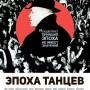 В прокат выходит фильм ЭПОХА ТАНЦЕВ (30 марта, Reflexion Films)