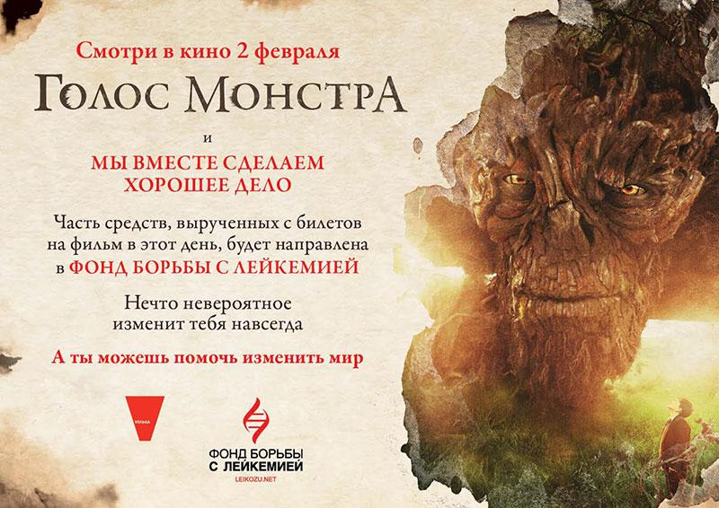 ГОЛОС МОНСТРА (2 февраля, «Вольга») поддерживает Фонд борьбы с лейкемией