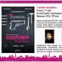 Маркетинговая кампания фильма КИЛЛЕР ПОНЕВОЛЕ (11 мая, «ПРОвзгляд»)