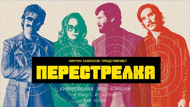 Маркетинговая и pr-кампания фильма ПЕРЕСТРЕЛКА (27 апреля, «Вольга»)