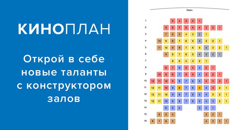 КИНОПЛАН и Конструктор залов