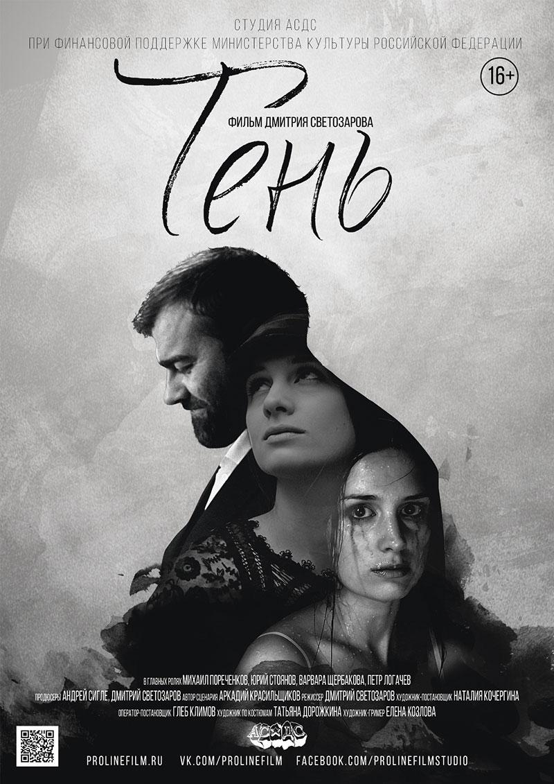В прокат выходит фильм ТЕНЬ (6 июля, «Cinedoc»)