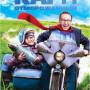КАРП ОТМОРОЖЕННЫЙ уплыл на 18 января, но премьеры фильмы состоятся в начале декабря