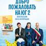 В прокат выходит «ДОБРО ПОЖАЛОВАТЬ НА ЮГ 2» (4 января, «ПилотКино»)