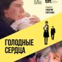 В прокат выходит фильм ГОЛОДНЫЕ СЕРДЦА (5 апреля, «ПилотКино»)