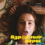 В прокат выходит молодежная комедия ВЗРОСЛЫЕ ИГРЫ (5 апреля, «ПРОвзгляд»)