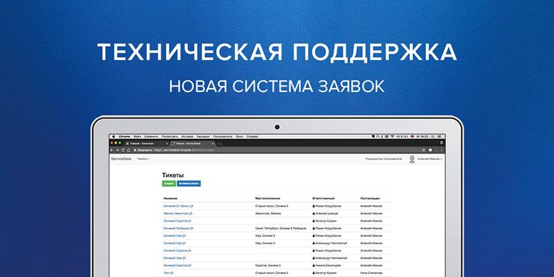 «КИНОПЛАН» переходит на новую систему обращений в техподдержку