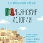 «Итальянские истории» летом: самые солнечные премьеры