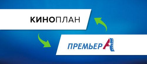 Интеграция билетной системы Премьера с продуктами КИНОПЛАНа