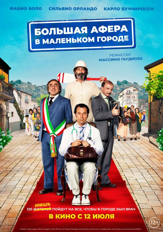 Постер к фильму БОЛЬШАЯ АФЕРА В МАЛЕНЬКОМ ГОРОДЕ