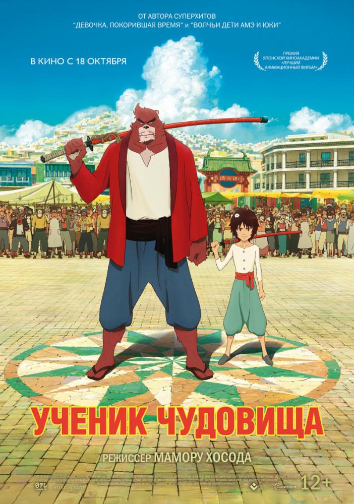 В прокат выходит фильм УЧЕНИК ЧУДОВИЩА («Cinema Prestige», 18 октября)