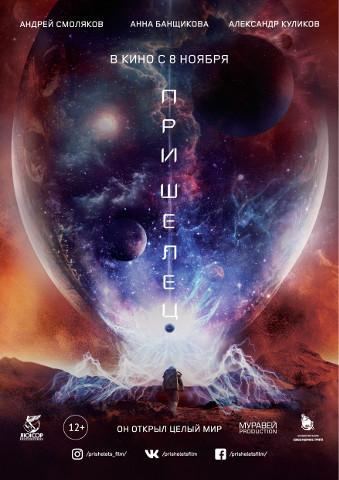 постер Пришелец1