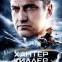 В прокат выходит фильм ХАНТЕР КИЛЛЕР («MEGOGO Distribution», 8 ноября)