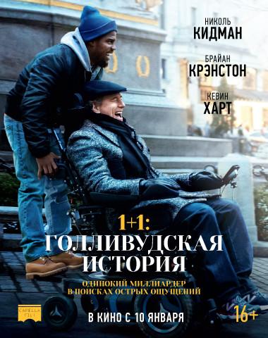 постер1плюс1