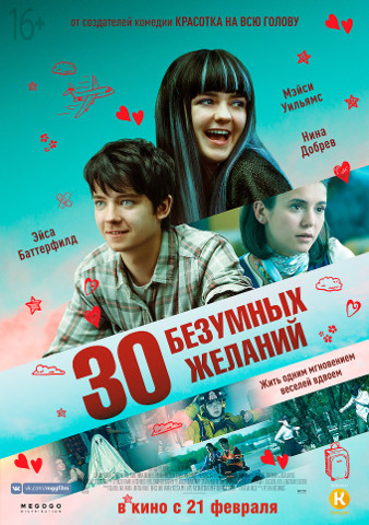 постер 30БЖ