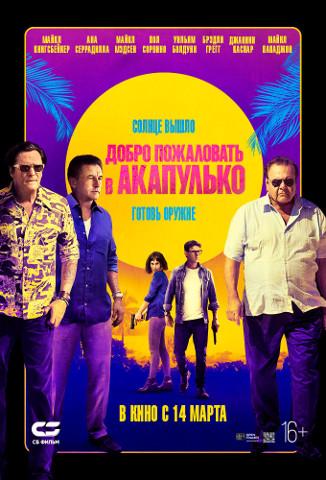 постер ДП в Акапулько