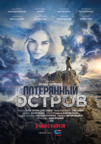 постер Потерянный остров