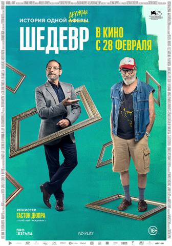 постер ШеДеВР