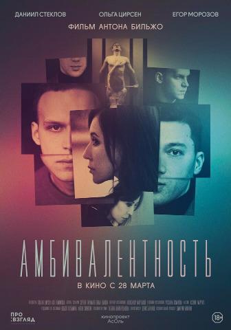 Постер АМБ