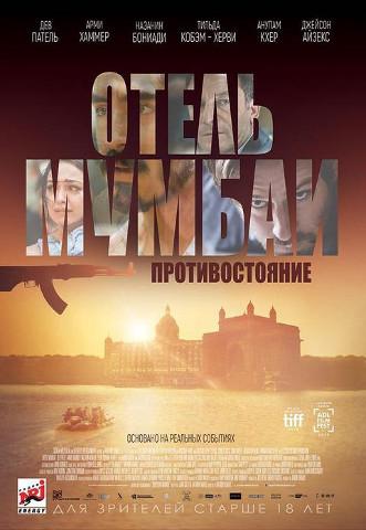 постер ОМ