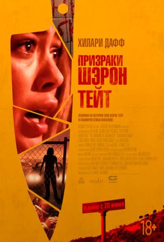 постер ШТ