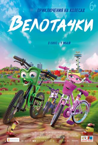 постер-велотачки