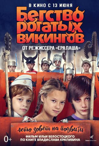 постер БРВ нов