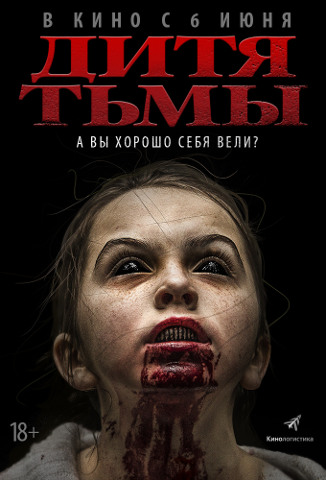 постер ДТьмы