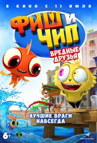 постер ФИЧ