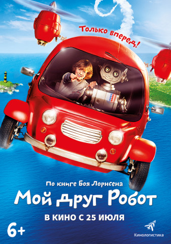 постер МДР