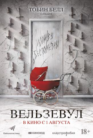 постер Вельзевул