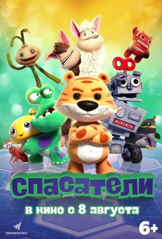 постер СПАСАТЕЛИ