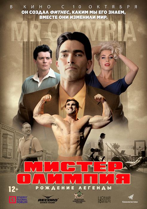постер Мистер О