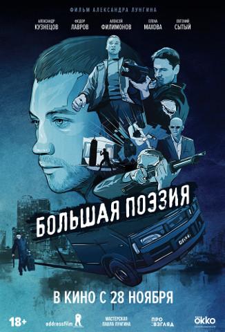 постер-БольшаяПоэзия