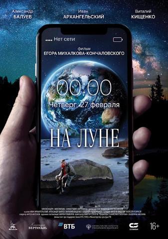 постер-на луне