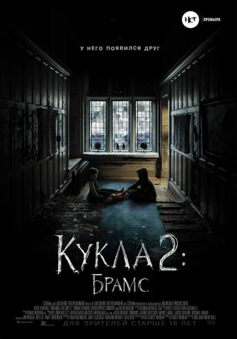 постер-КУКЛА2